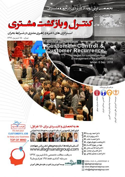 عکس کنفرانس تخصصی اصول و روشهای کنترل و بازگشت مشتری   چهارمین دوره