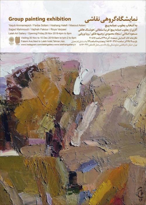 عکس نمایشگاه گروهی نقاشی