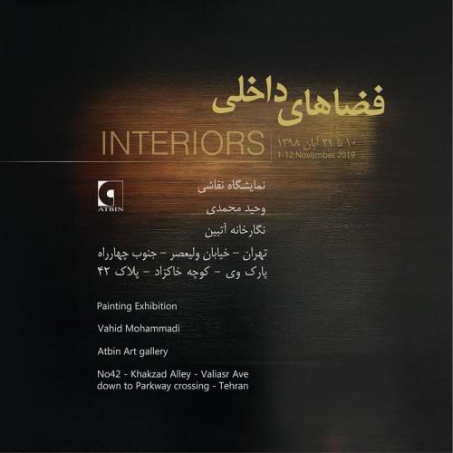 عکس نمایشگاه فضاهای داخلی