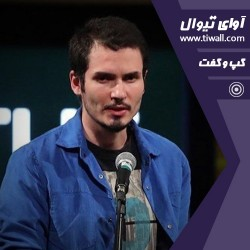 نمایش هار | گفتگوی تیوال با حسین پوریانی فر | عکس
