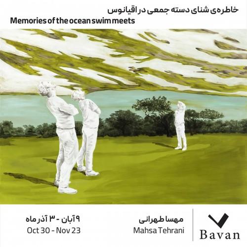 عکس نمایشگاه خاطره ی شنای دسته جمعی در اقیانوس