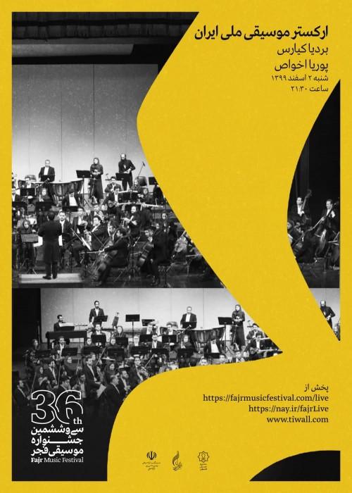 عکس کنسرت آنلاین ارکستر موسیقی ملی ایران