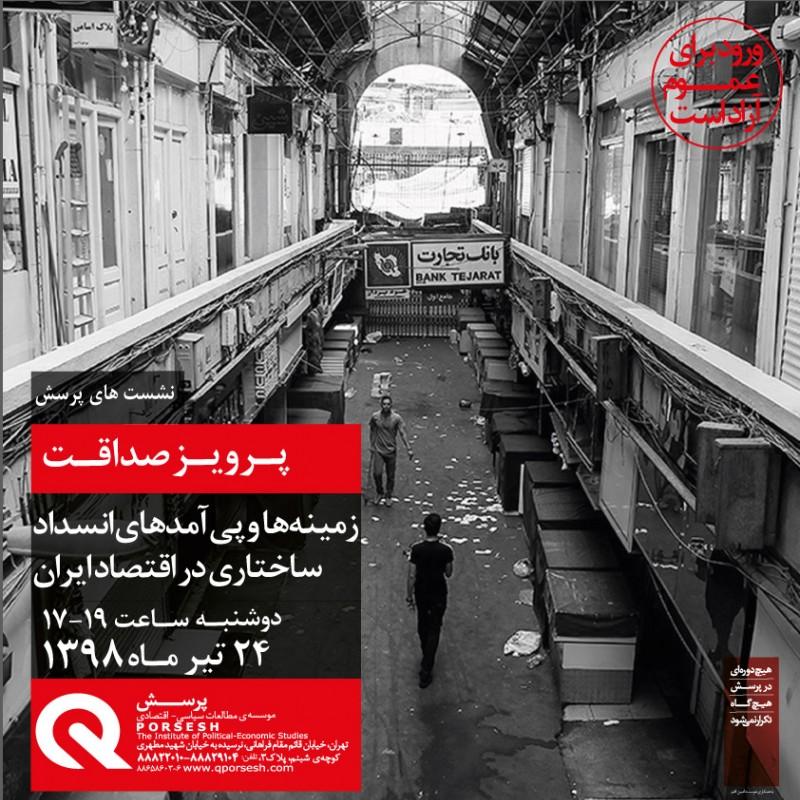 پیامدهای انسداد ساختاری اقتصاد ایران  | عکس