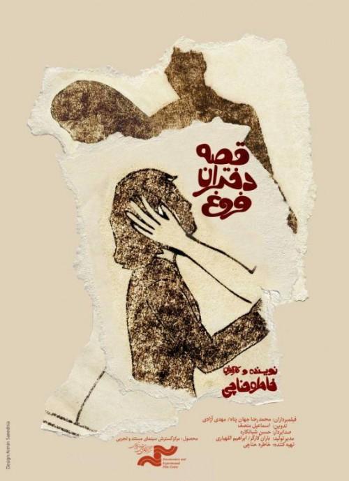 عکس مستند قصه دختران فروغ