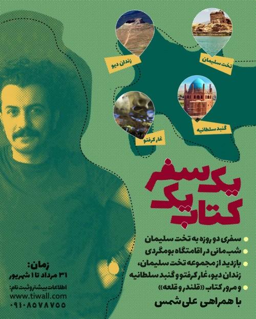 عکس گردش یک سفر یک کتاب  تخت سلیمان همراه با علی شمس 