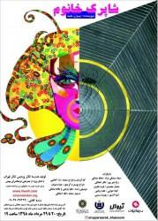 نمایش شاپرک خانوم | «شاپرک خانم» در پردیس تئاتر تهران | عکس