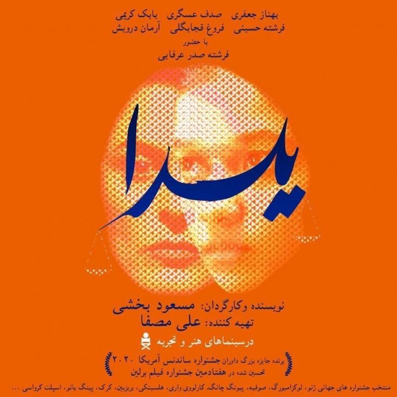 «یلدا» برنده جایزه بهترین فیلمنامه جشنواره صوفیه شد | عکس