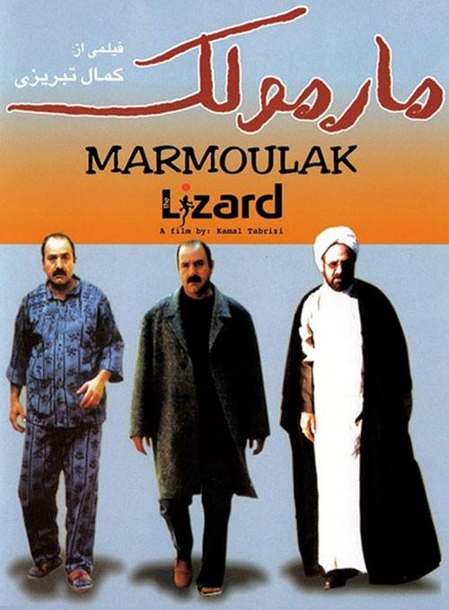 عکس فیلم مارمولک