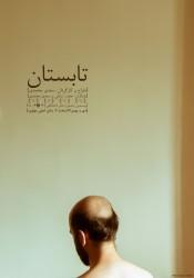 پایان اجراهای عمومی بهمن و آغاز بزرگترین رویداد تئاتری کشور در تئاتر مولوی   عکس