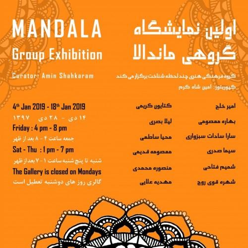 نمایشگاه ماندالا