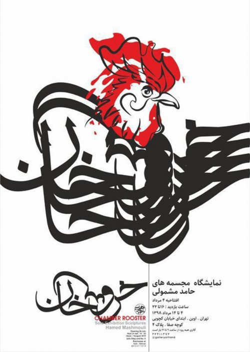 عکس نمایشگاه خروس خان