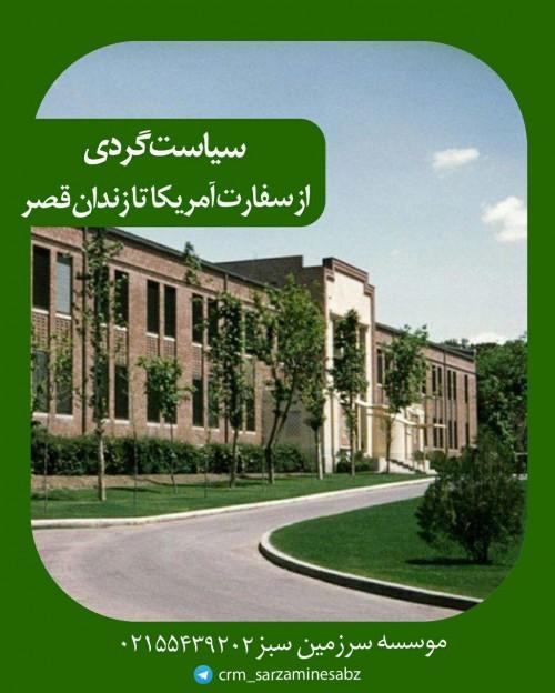 عکس گردش از «سفارت آمریکا» تا «زندان قصر»