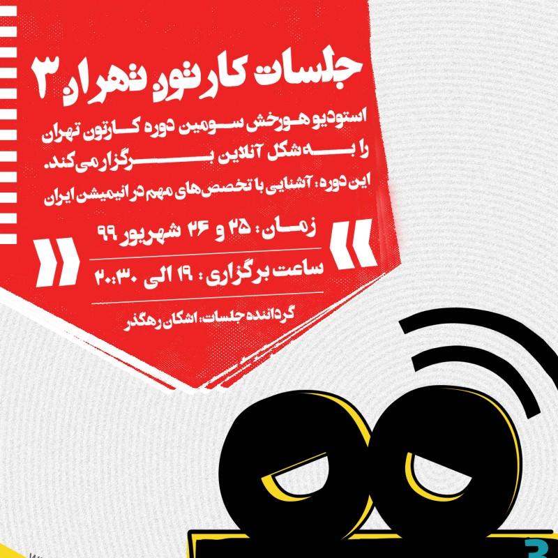 سومین دوره جلسات کارتون تهران+پوستر | عکس