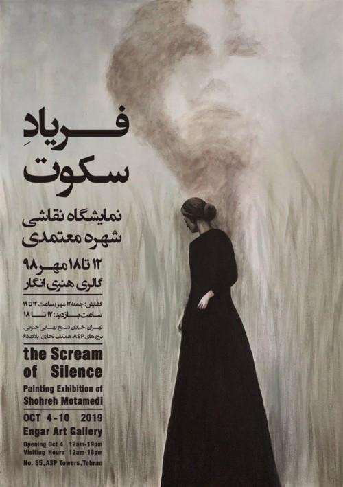 عکس نمایشگاه فریاد سکوت