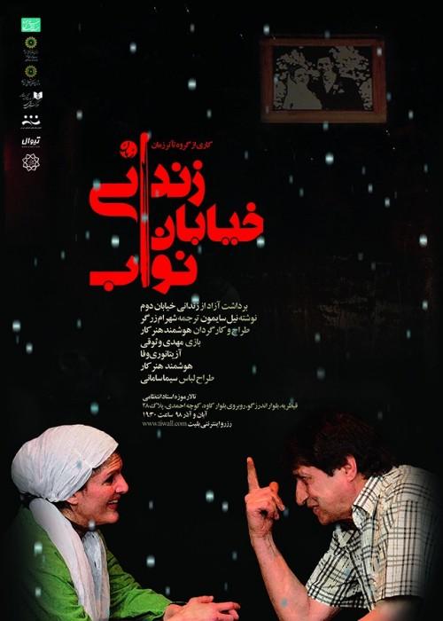 عکس نمایش زندانی خیابان نواب