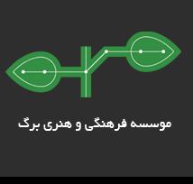 عکس موسسه فرهنگی هنری برگ