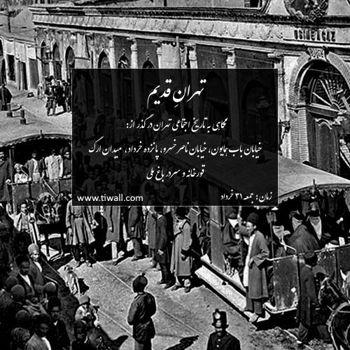 عکس گردش تهران قدیم |با نگاهی به تاریخ اجتماعی|