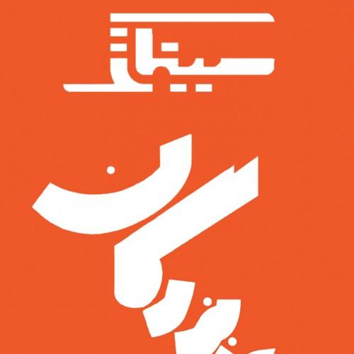 عضویت سینماتک خانه هنرمندان (فصل زمستان)