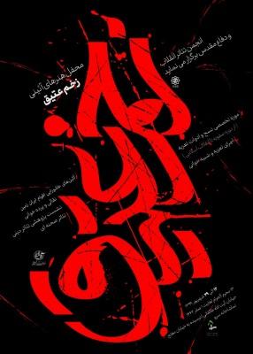 محفل آئینی زخم عتیق امروز افتتاح می شود | عکس