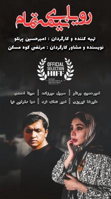 تدوین فیلم داستانی «رویای نیمه تمام» به تهیه کنندگی و کارگردانی امیر حسین پرنلو و نویسندگی مرتضی کوه مسکن به پایان رسید. | عکس