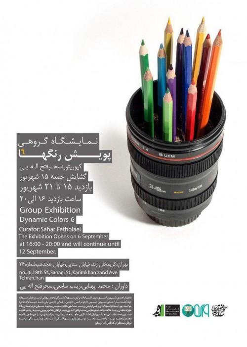 عکس نمایشگاه پویش رنگها ۶