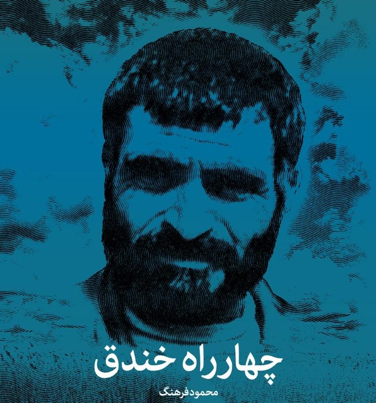 نمایشنامه «چهارراه خندق» با نگاهی به زندگی شهید برونسی رونمایی میشود | عکس