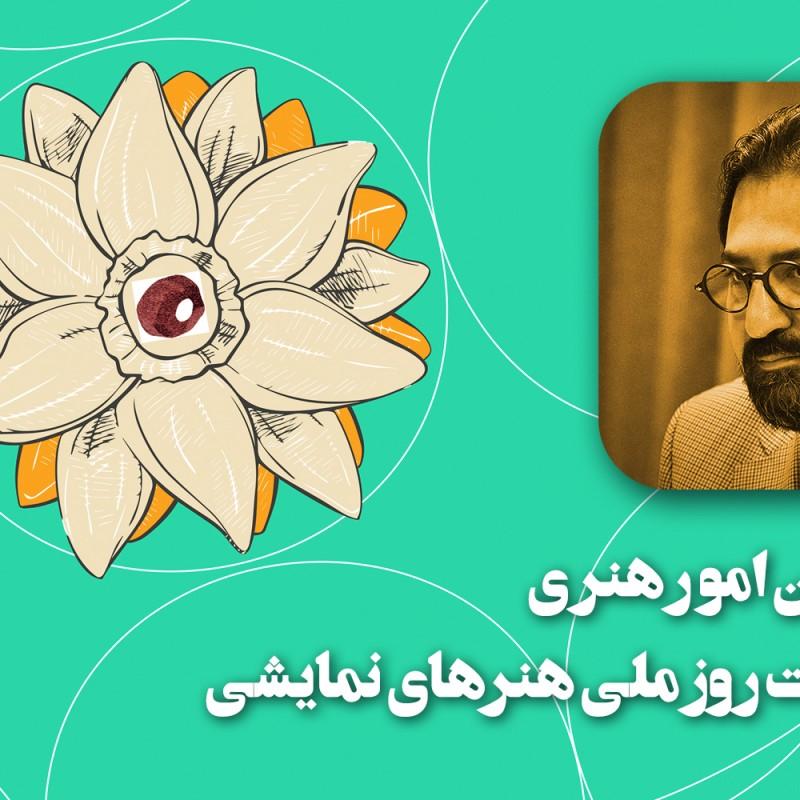 سید مجتبی حسنی معاون امورهنری وزیر فرهنگ و ارشاد اسلامی به مناسبت روز ملی هنرهای نمایشی پیامی را صادر کرد. | عکس