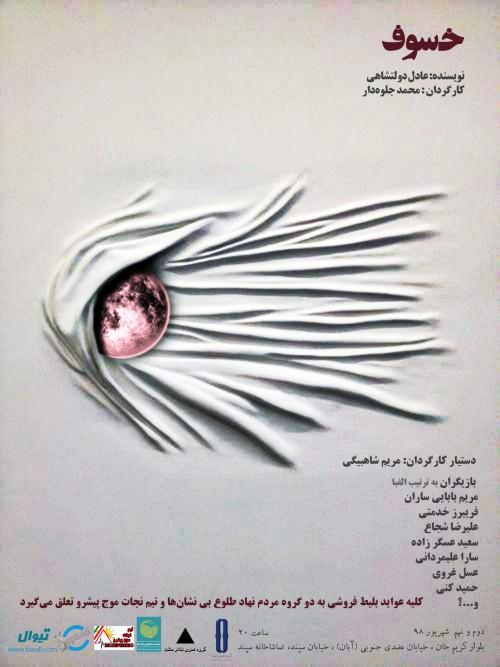 عکس نمایشنامهخوانی خسوف