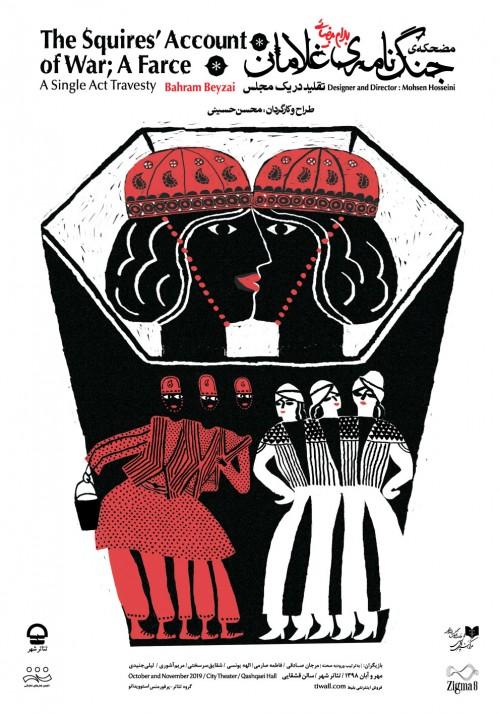 عکس نمایش مضحکهی «جنگنامهی غلامان» تقلید در یک مجلس