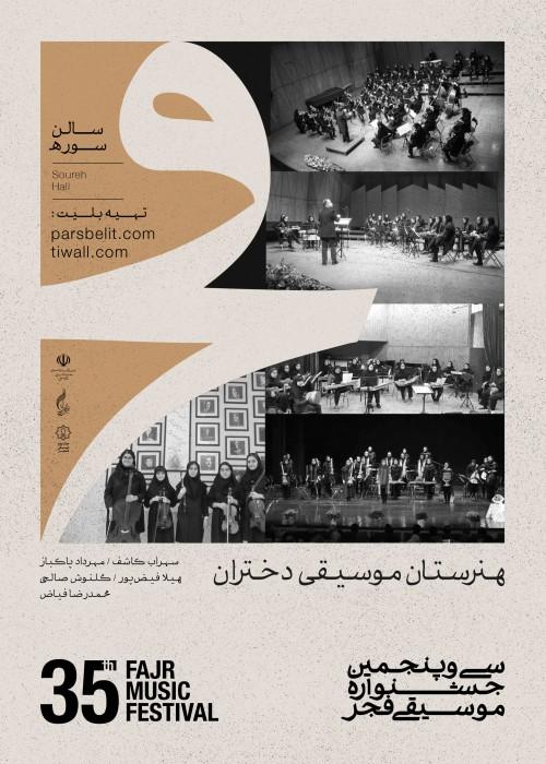 عکس کنسرت هنرستان موسیقی دختران