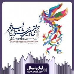 روزانه سی و هفتمین جشنواره فیلم فجر، شماره هشتم | عکس