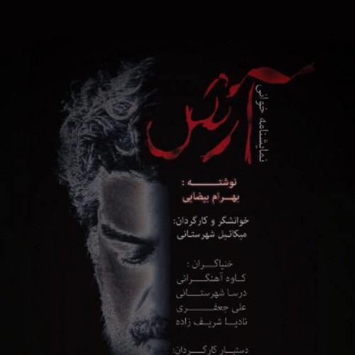 نمایشنامهخوانی آرش