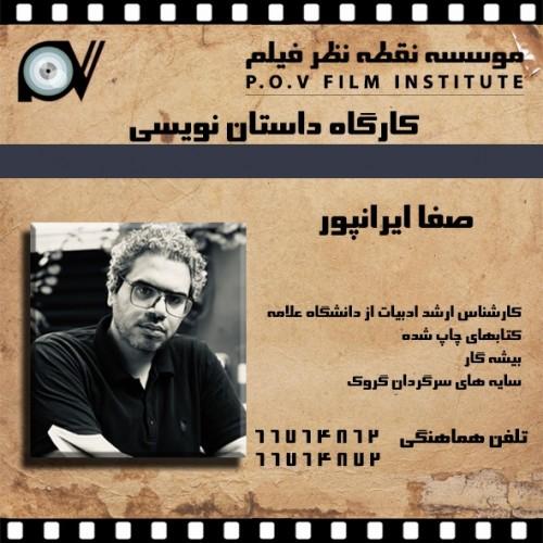 عکس کارگاه داستان نویسی
