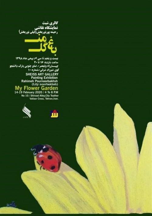 عکس نمایشگاه باغ گل من