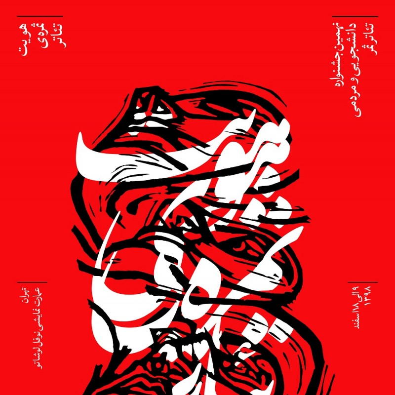 در آستانه برگزاری نهمین دوره جشنواره دانشجویی و مردمی تئاتر «ثمر» از پوستر و شعار این دوره رونمایی شد. | عکس