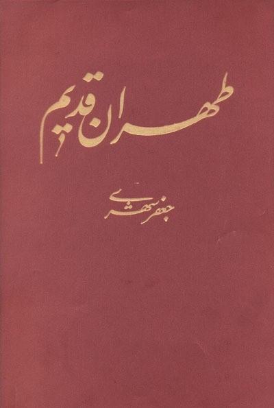 عکس کتاب تهران قدیم