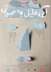 نمایش آبی مایل به صورتی | یادداشت دکتر مریم هاشمی، دستیار روانپزشکی دانشگاه علوم پزشکی ایران براى نمایش «آبی مایل به صورتی» | عکس