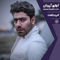 نمایش سی لاکس | گفتگوی تیوال با حسین برفی نژاد | عکس