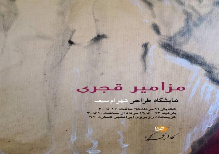 عکس نمایشگاه مزامیر قجری