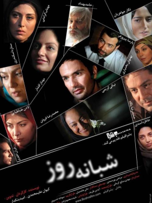 عکس فیلم شبانه روز