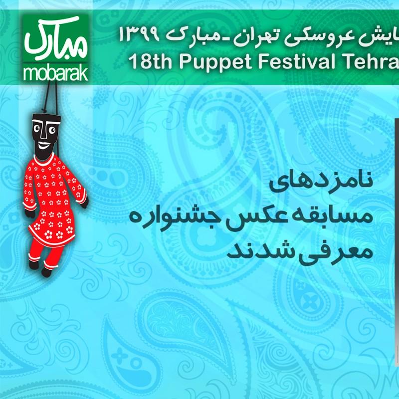 نامزدهای مسابقه عکس جشنواره نمایش عروسکی معرفی شدند | عکس
