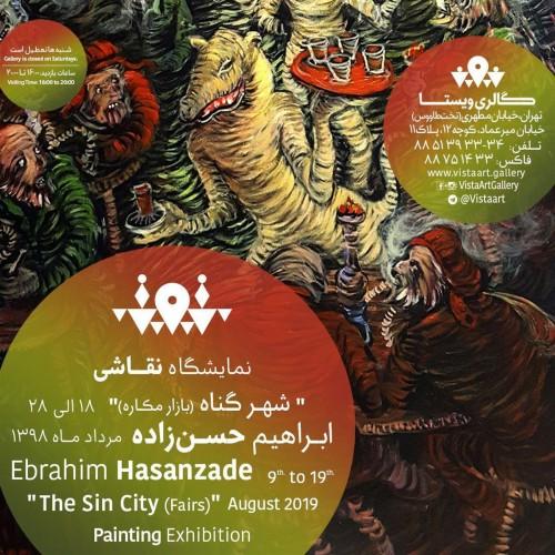 عکس نمایشگاه شهر گناه (بازار مکاره)