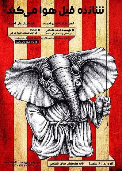 عکس نمایش شازده فیل هوا میکند