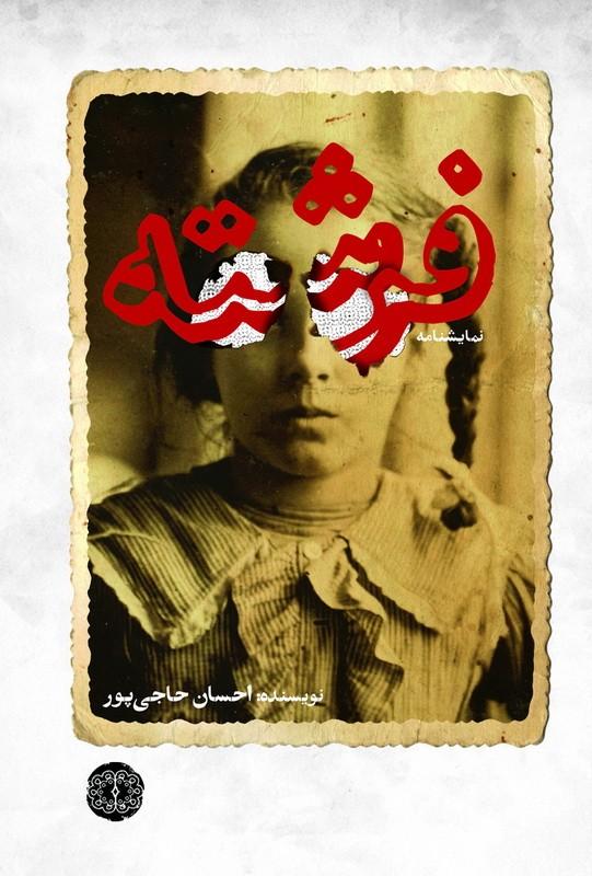 نمایشنامه جدید «احسان حاجیپور» با نام «فرشته» منتشر شد. | عکس