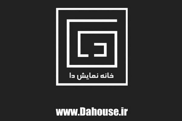همکاری خانه نمایش دا با گروه تئاتر سه گانه | عکس