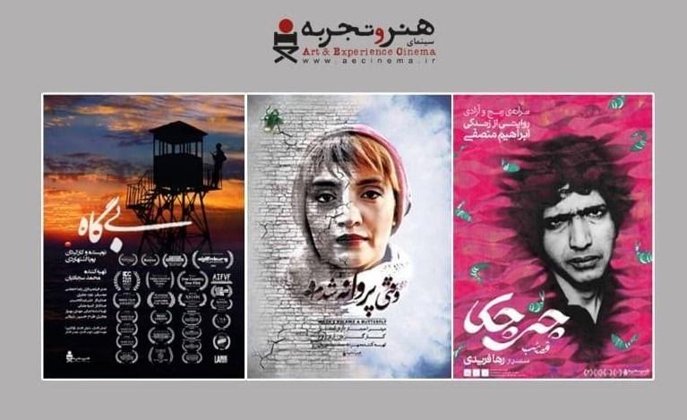 سه فیلم به اکران آنلاین «هنروتجربه» اضافه شد | عکس