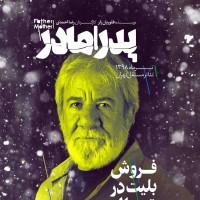 نمایش پدر | نمایش «پدر | مادر» به کارگردانیِ رضا احمدی در تئاتر مستقل تهران، روی صحنه خواهد رفت | عکس