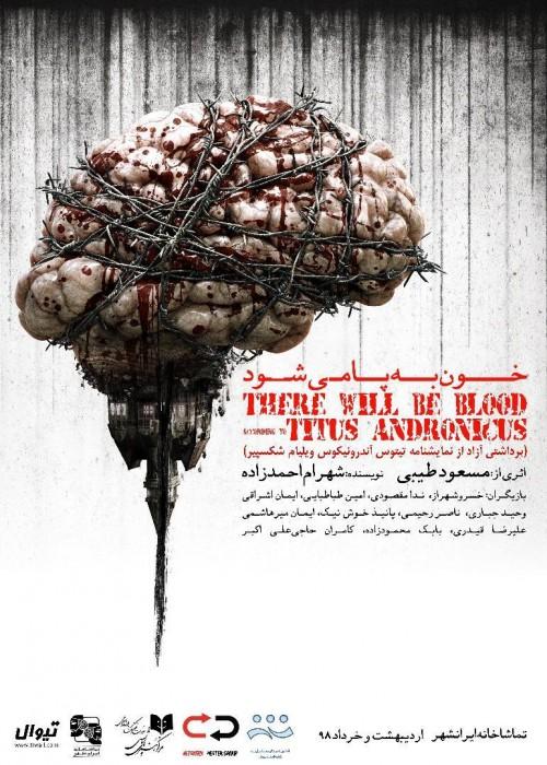 عکس نمایش خون بهپا میشود