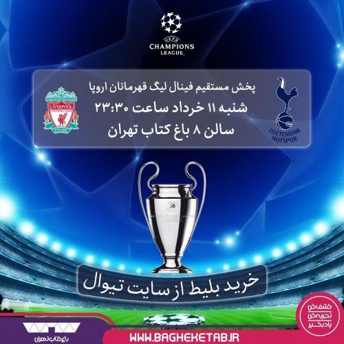 عکس پخش زنده فینال لیگ قهرمانان اروپا | لیورپول - تاتنهام