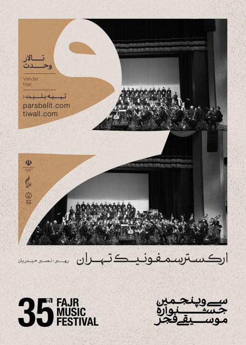 عکس کنسرت ارکستر سمفونیک تهران